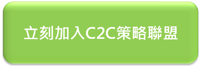 join C2C alliance